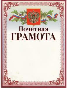 Поздравления на открытки, грамоты